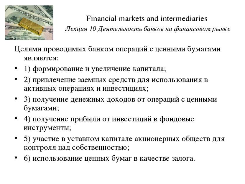 Financial markets and intermediaries Лекция 10 Деятельность банков на финансо...