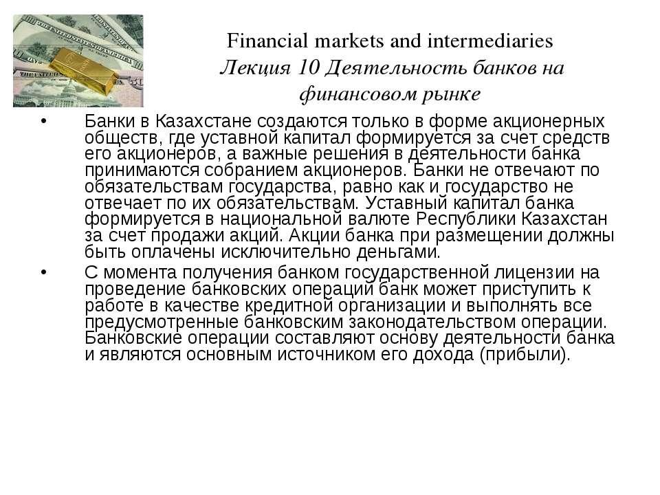 Банки в Казахстане создаются только в форме акционерных обществ, где уставной...