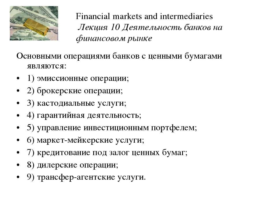 Основными операциями банков с ценными бумагами являются: 1) эмиссионные опера...