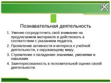 Познавательная деятельность 1. Умение сосредоточить своё внимание на предлага...