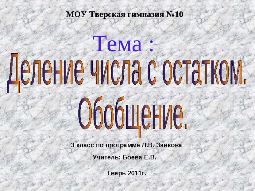 Тема : МОУ Тверская гимназия №10 Тверь 2011г. 3 класс по программе Л.В. Занко...