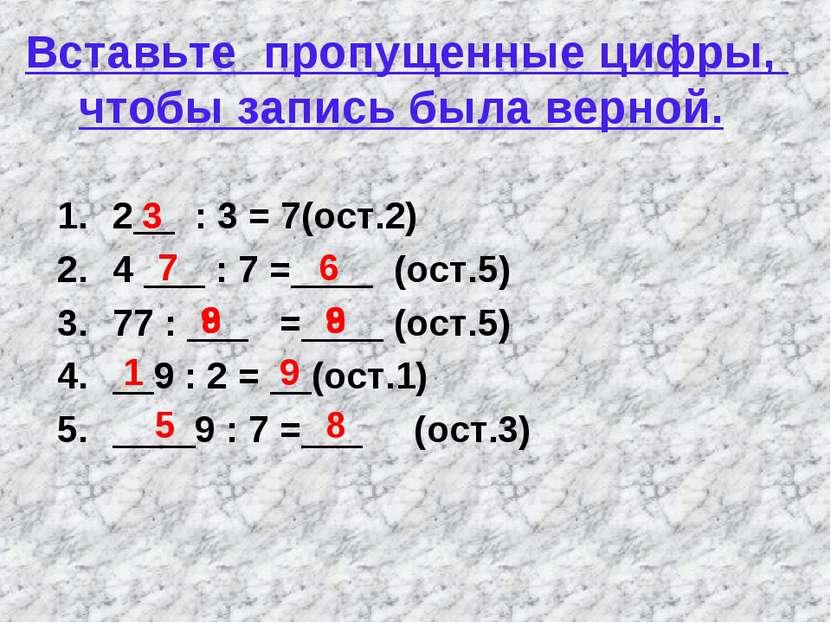 Вставьте пропущенные цифры, чтобы запись была верной. 2__ : 3 = 7(ост.2) 4 __...