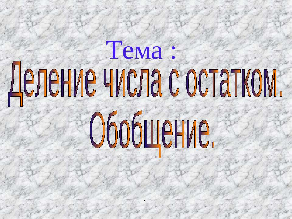Тема : .