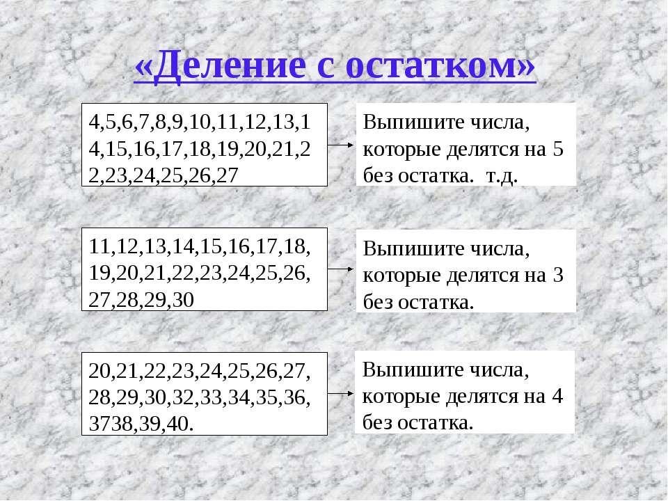 «Деление с остатком» 4,5,6,7,8,9,10,11,12,13,14,15,16,17,18,19,20,21,22,23,24...