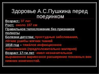 Здоровье А.С.Пушкина перед поединком Возраст: 37 лет Рост: около 167 см Прави...