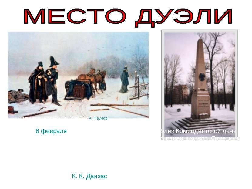 27 января (8 февраля) под Петербургом в перелеске близ Комендантской дачи сос...