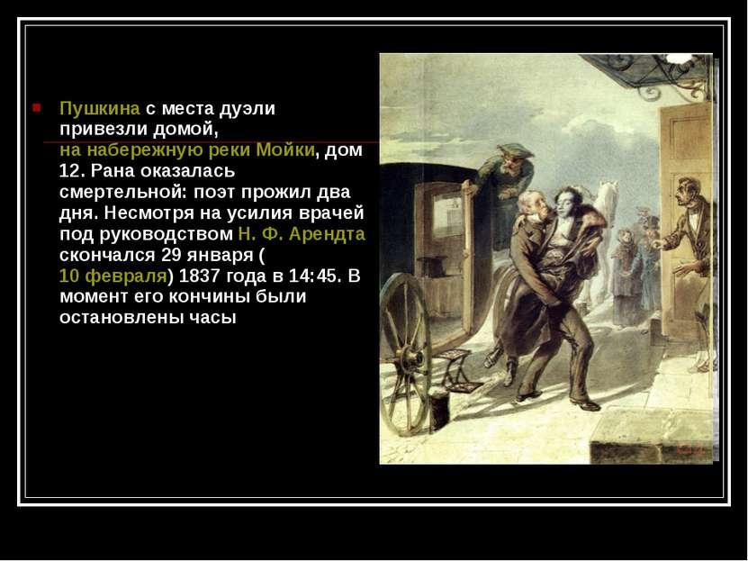 Пушкина с места дуэли привезли домой, на набережную реки Мойки, дом 12. Рана ...