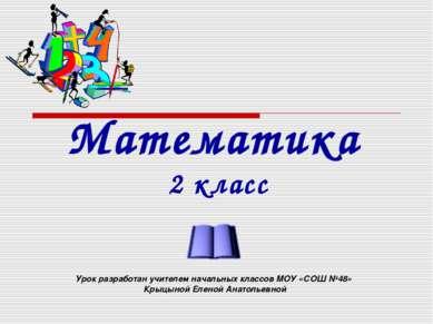 Математика 2 класс Урок разработан учителем начальных классов МОУ «СОШ №48» К...