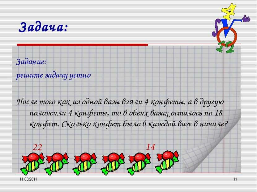 11.03.2011 * Задача: Задание: решите задачу устно После того как из одной ваз...