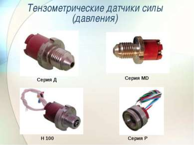 Тензометрические датчики силы (давления)