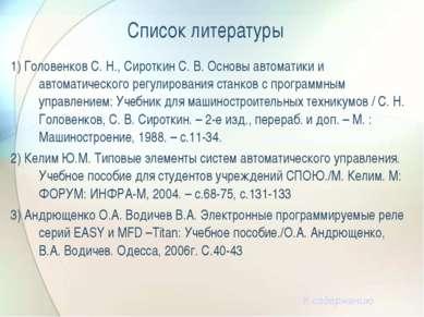 Список литературы 1) Головенков С. Н., Сироткин С. В. Основы автоматики и авт...