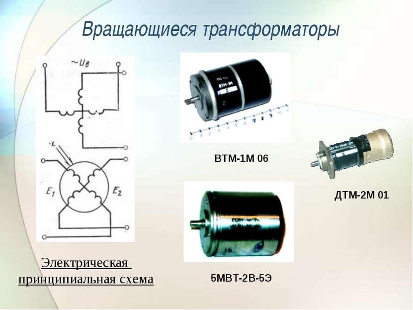 Вращающиеся трансформаторы Электрическая принципиальная схема