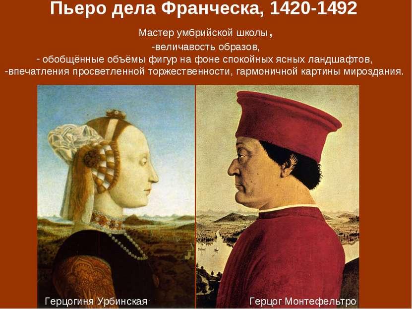 Пьеро дела Франческа, 1420-1492 Мастер умбрийской школы, величавость образов,...