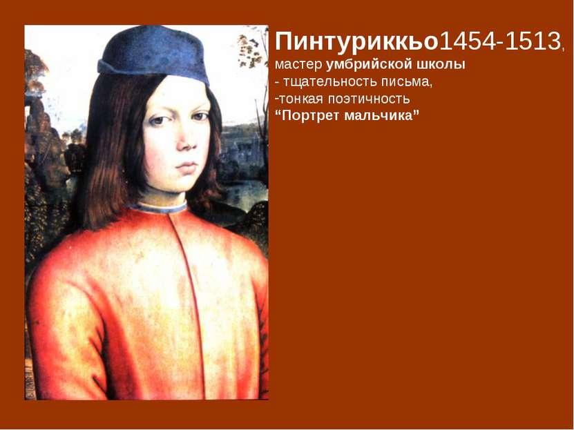 Пинтуриккьо1454-1513, мастер умбрийской школы - тщательность письма, тонкая п...