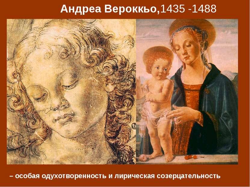 Андреа Вероккьо,1435 -1488 – особая одухотворенность и лирическая созерцатель...
