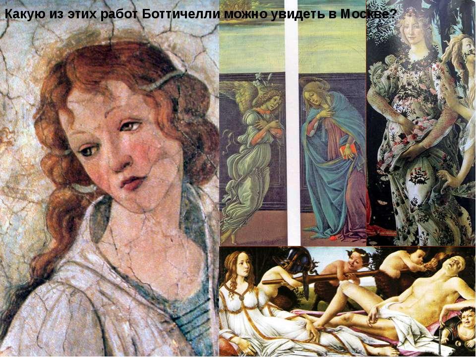 Какую из этих работ Боттичелли можно увидеть в Москве?