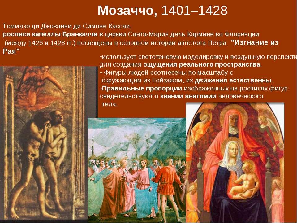 Мозаччо, 1401–1428 Томмазо ди Джованни ди Симоне Кассаи, росписи капеллы Бран...