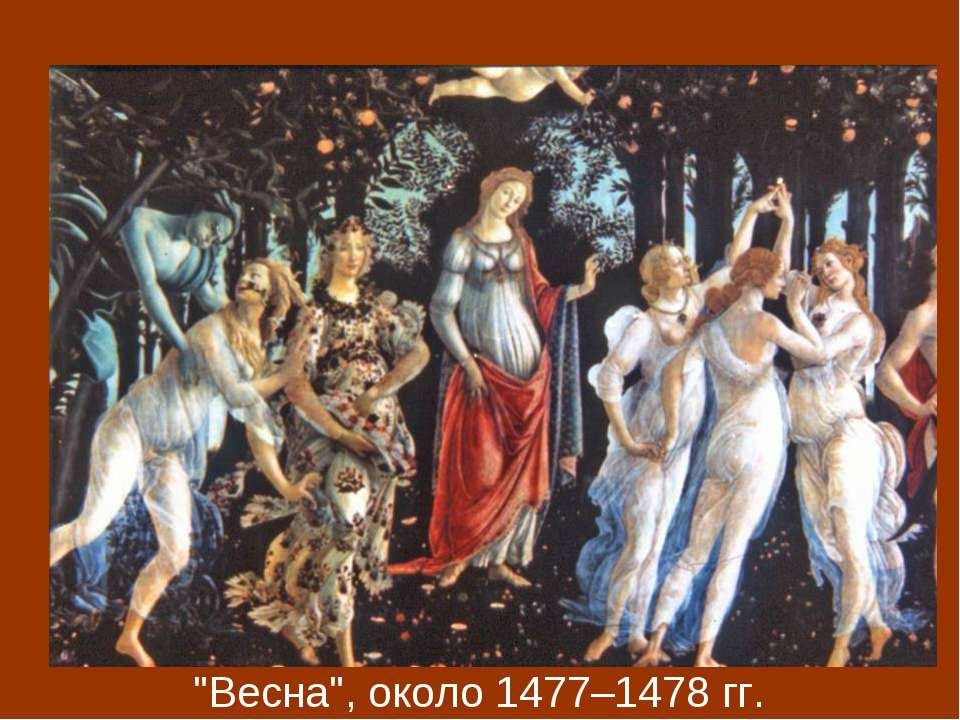 На какой картине танец Аглаи, Ефросиньи и Талии прославляет наступающее новое...