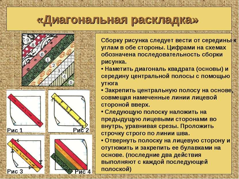 «Диагональная раскладка» Рис 1 Рис 2 Рис 3 Рис 4 Сборку рисунка следует вести...