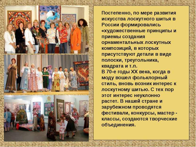 Постепенно, по мере развития искусства лоскутного шитья в России формировалис...