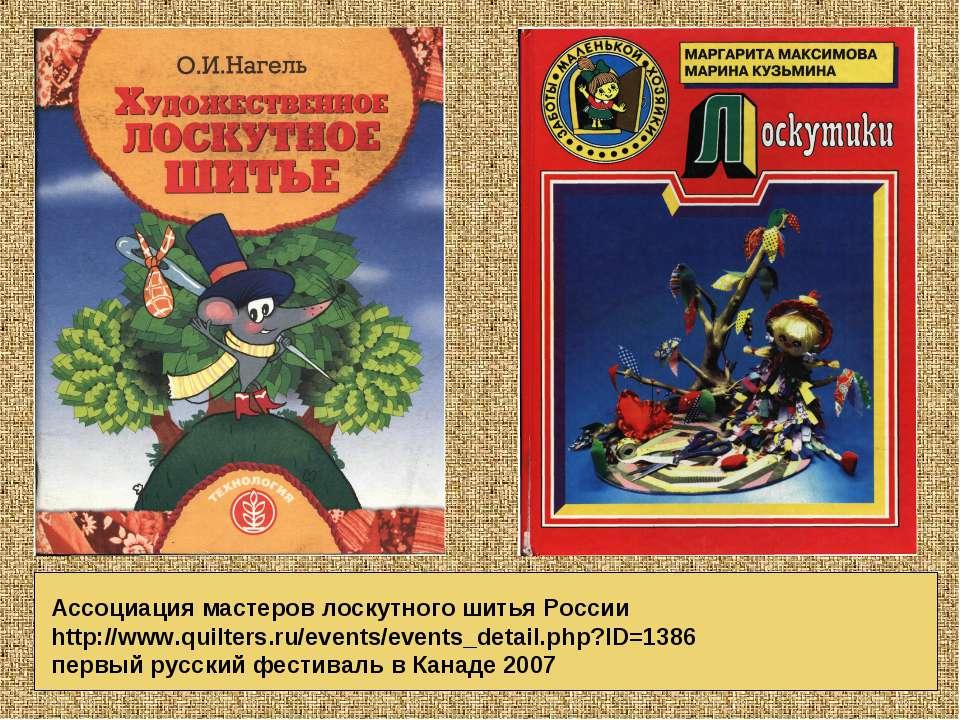 Ассоциация мастеров лоскутного шитья России http://www.quilters.ru/events/eve...