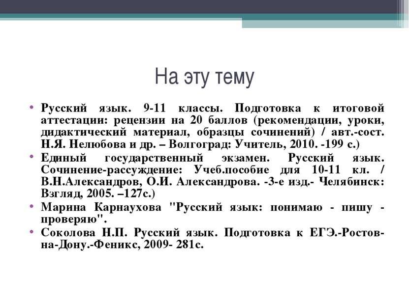 На эту тему Русский язык. 9-11 классы. Подготовка к итоговой аттестации: реце...