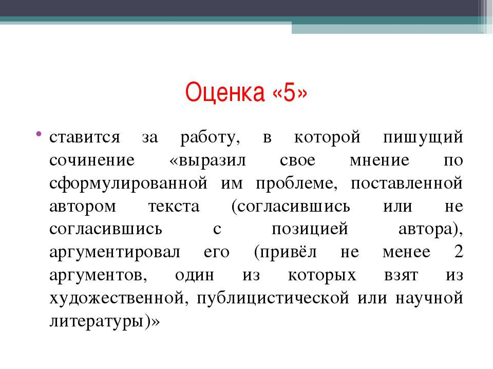 Оценка «5» ставится за работу, в которой пишущий сочинение «выразил свое мнен...