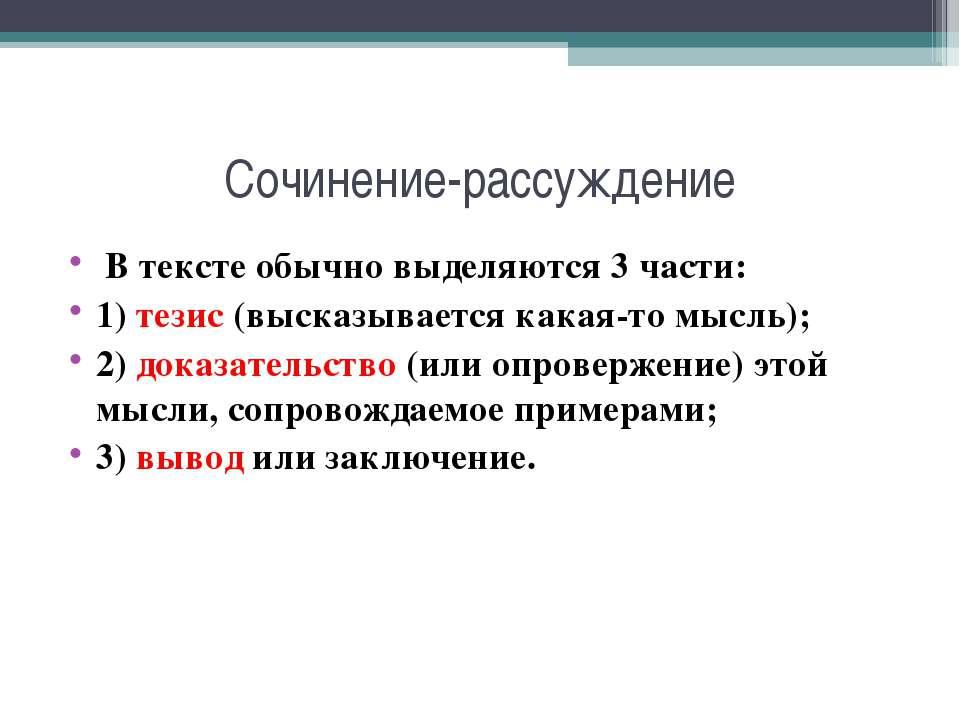 Сочинение-рассуждение В тексте обычно выделяются 3 части: 1) тезис (высказыва...