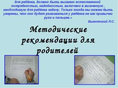 «Письмо должно быть осмысленно для ребёнка, должно быть вызвано естественной ...
