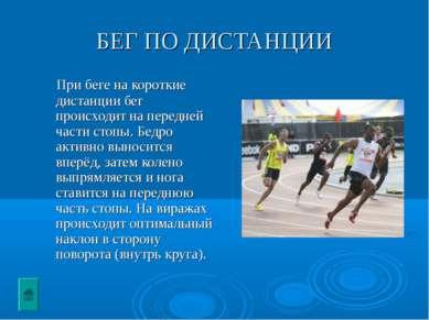 БЕГ ПО ДИСТАНЦИИ При беге на короткие дистанции бег происходит на передней ча...