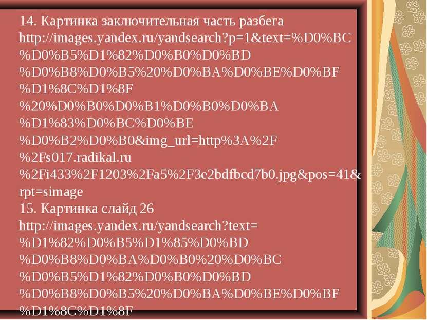 14. Картинка заключительная часть разбега http://images.yandex.ru/yandsearch?...
