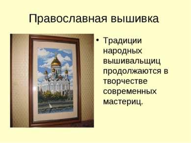 Православная вышивка Традиции народных вышивальщиц продолжаются в творчестве ...