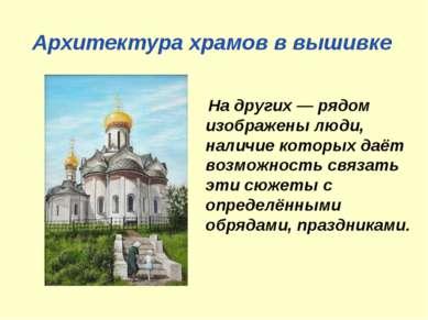 Архитектура храмов в вышивке На других — рядом изображены люди, наличие котор...