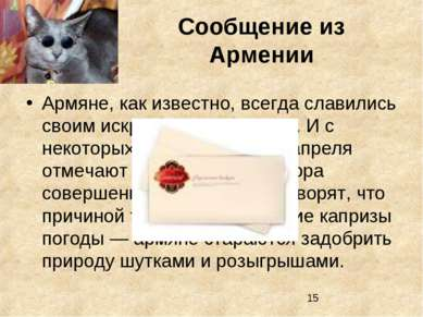 Сообщение из Армении Армяне, как известно, всегда славились своим искрометным...