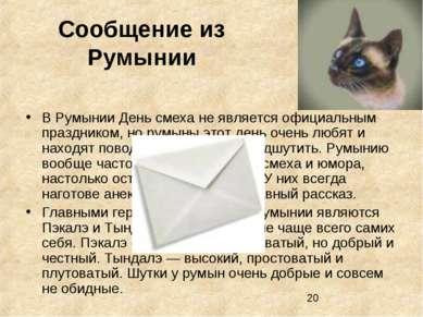 Сообщение из Румынии В Румынии День смеха не является официальным праздником,...