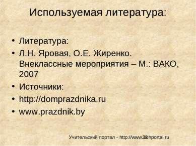 Используемая литература: Литература: Л.Н. Яровая, О.Е. Жиренко. Внеклассные м...