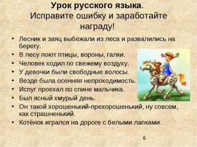 Урок русского языка. Исправите ошибку и заработайте награду! Лесник и заяц вы...