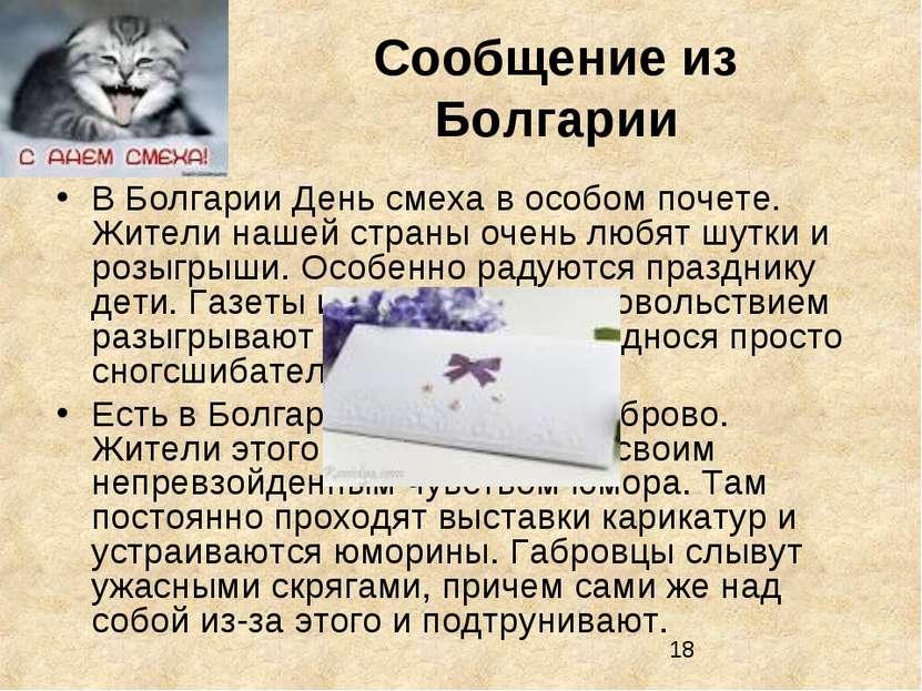 Сообщение из Болгарии В Болгарии День смеха в особом почете. Жители нашей стр...
