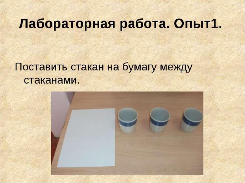 Лабораторная работа. Опыт1. Поставить стакан на бумагу между стаканами.