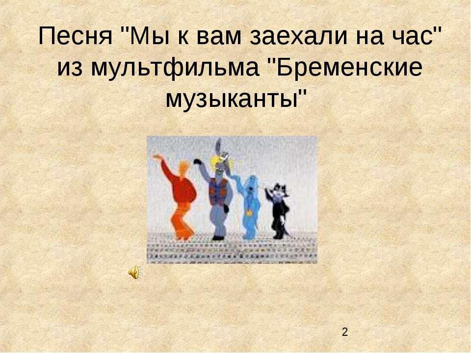 """Песня """"Мы к вам заехали на час"""" из мультфильма """"Бременские музыканты"""""""