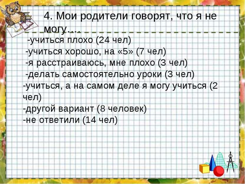 -учиться плохо (24 чел) -учиться хорошо, на «5» (7 чел) -я расстраиваюсь, м...