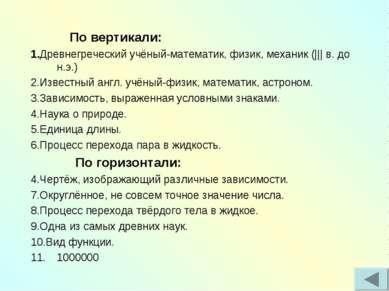 По вертикали: 1.Древнегреческий учёный-математик, физик, механик (||| в. до н...