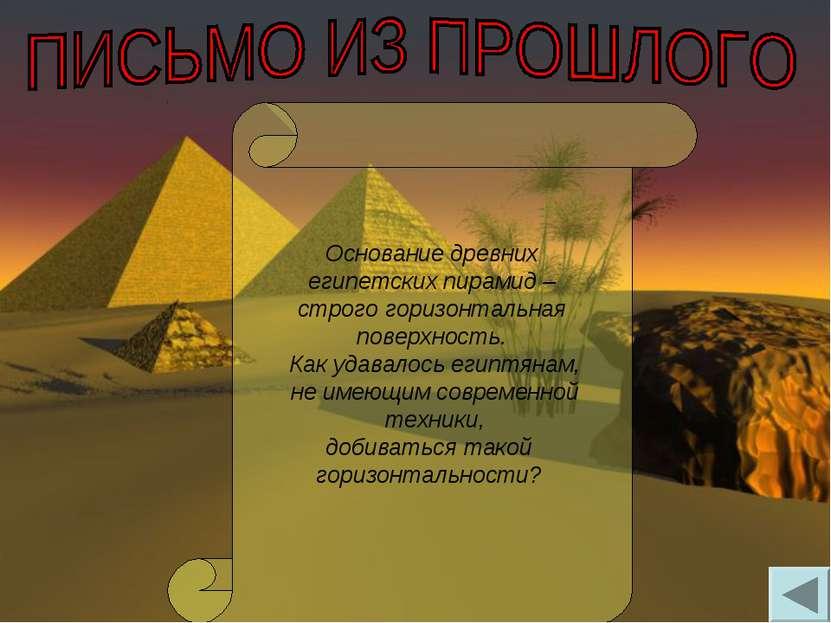 Основание древних египетских пирамид – строго горизонтальная поверхность. Как...