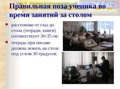 Правильная поза ученика во время занятий за столом расстояние от глаз до стол...