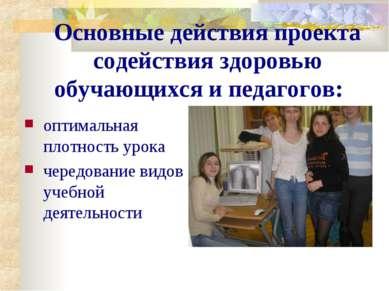 Основные действия проекта содействия здоровью обучающихся и педагогов: оптим...