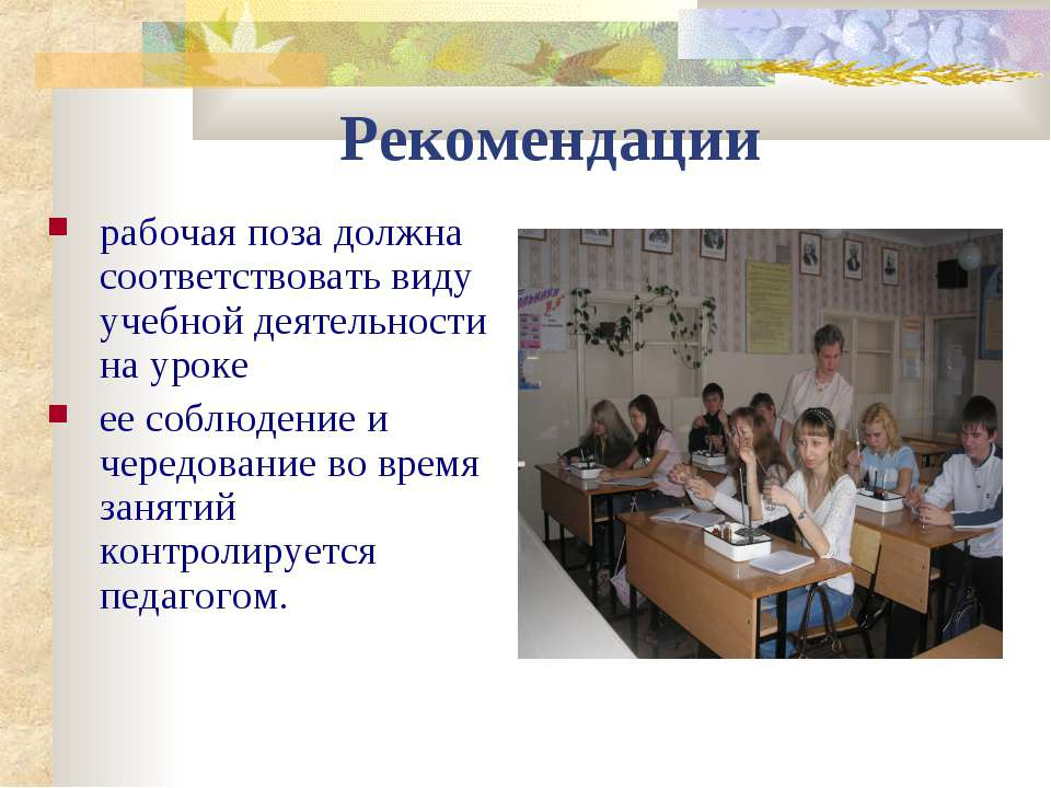Рекомендации рабочая поза должна соответствовать виду учебной деятельности на...