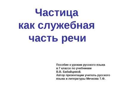 Частица как служебная часть речи Пособие к урокам русского языка в 7 классе п...
