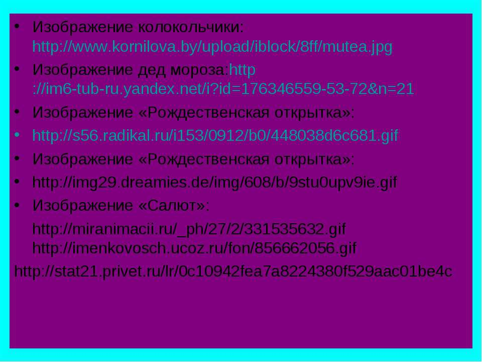 Изображение колокольчики: http://www.kornilova.by/upload/iblock/8ff/mutea.jpg...