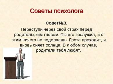 Советы психолога Совет№3. Переступи через свой страх перед родительским гне...