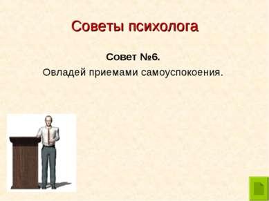 Советы психолога Совет №6. Овладей приемами самоуспокоения.